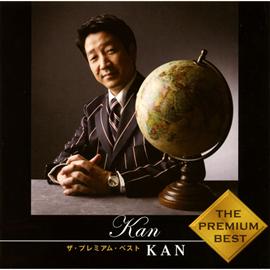 KAN - ザ・プレミアム・ベスト KAN