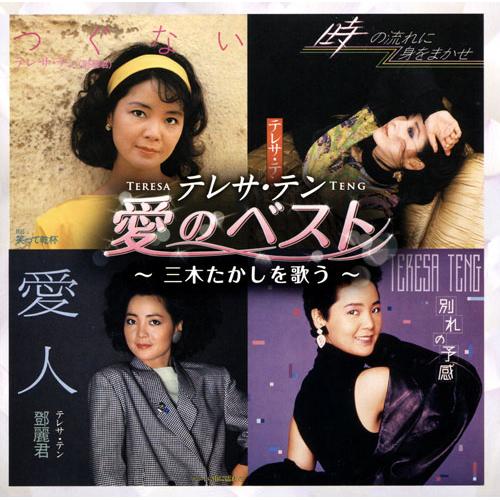 テレサ・テン 愛のベスト ~三木たかしを歌う~[CD] - テレサ・テン ...