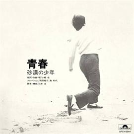 小椋 佳 - 青春‐砂漠の少年‐
