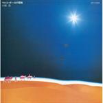 小椋 佳 - マルコ・ポーロの冒険