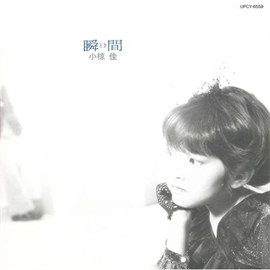 小椋 佳 - 瞬間(とき)+4