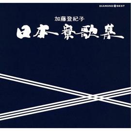 加藤登紀子 - ダイヤモンド◇ベスト 日本寮歌集 ベスト