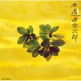 宗次郎 - 木道
