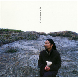 宗次郎 - イアイライケレ