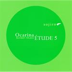 オカリナ・エチュード5~スクリーン・ミュージック~