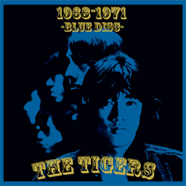 ザ・タイガース - ザ・タイガース 1968-1971 -ブルー・ディスク-