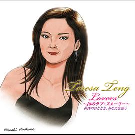 テレサ・テン - テレサ・テン LOVER'S ~18のラブストーリー~ 黄昏のひととき、あなたを想う