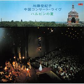 加藤登紀子 - ハルピンの夏 ~中国コンサート・ライヴ~