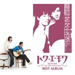 トワ・エ・モワ - トワ・エ・モワ ベストアルバム ~デビュー45周年Single Collection & Covers~