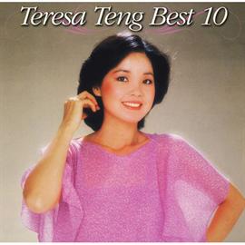 テレサ・テン - テレサ・テン ベスト10