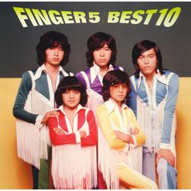 フィンガー5 - フィンガー5 ベスト10
