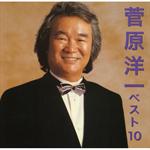 菅原洋一 ベスト10