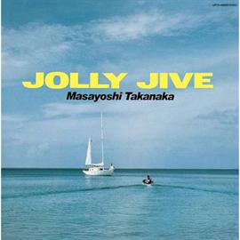 高中正義 - JOLLY JIVE