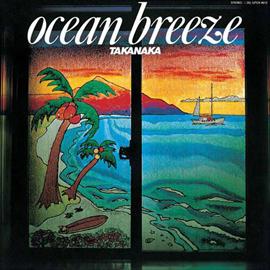 高中正義 - OCEAN BREEZE