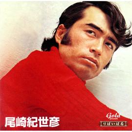 尾崎紀世彦 - りばいばる 歌謡曲編 尾崎紀世彦