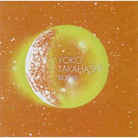 高橋洋子 - 高橋洋子 ベスト10
