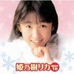 姫乃樹リカ ベスト10