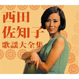 西田佐知子 - 西田佐知子歌謡大全集