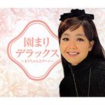 園まり - 園まりデラックス~まりちゃんとデート~