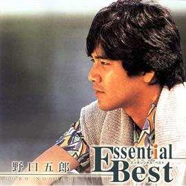 野口五郎 - 野口五郎エッセンシャル・ベスト