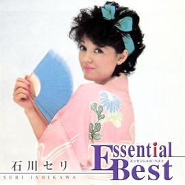 石川セリ - 石川セリエッセンシャル・ベスト