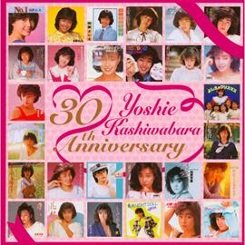 柏原芳恵 - デビュー30周年シングル・コレクション