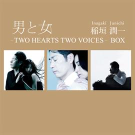 稲垣潤一 - 男と女‐TWO HEARTS TWO VOICES‐BOX[BOXセット]