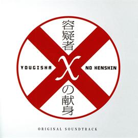 菅野祐悟 - 映画「容疑者Xの献身」オリジナル・サウンドトラック