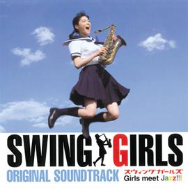 サウンドトラック - 「スウィングガールズ」オリジナル・サウンドトラック