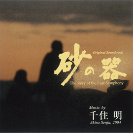 千住 明 - 「砂の器」オリジナル・サウンドトラック