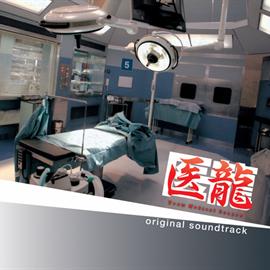 サウンドトラック - 「医龍 Team Medical Dragon」オリジナルサウンドトラック