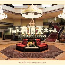 本間勇輔 - THE 有頂天ホテル-オリジナル サウンドトラック
