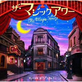 サウンドトラック - ザ・マジックアワー オリジナルサウンドトラック