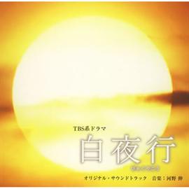 河野 伸 - TBS系ドラマ「白夜行」オリジナル・サウンドトラック