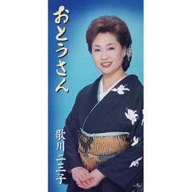 歌川二三子 - おとうさん
