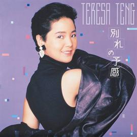 テレサ・テン - 別れの予感