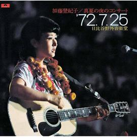 加藤登紀子 - 真夏の夜のコンサート'72.7.25日比谷野外音楽堂