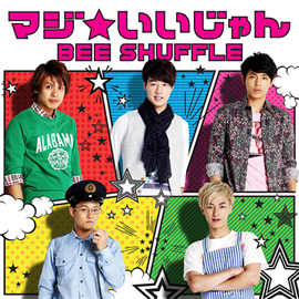 BEE SHUFFLE - マジ★いいじゃん