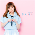 MACO - 恋人同士