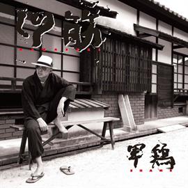 軍鶏 - KAWASUZI