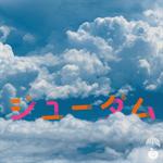 椎名林檎 - ジユーダム