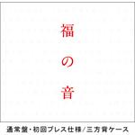 福山雅治 - 福の音