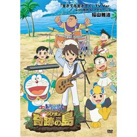 福山雅治 - 「生きてる生きてく」 TV Ver. with 雅秋&フクラージョ