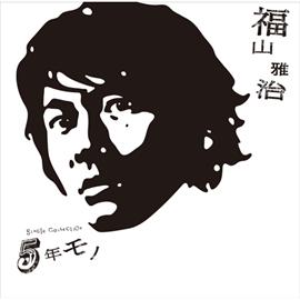 福山雅治 - 5年モノ[通常版]