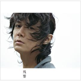 福山雅治 - 残響[通常盤]