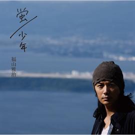 福山雅治 - 蛍/少年[通常盤]