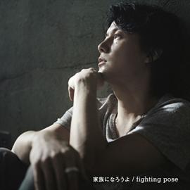 福山雅治 - 家族になろうよ/fighting pose』
