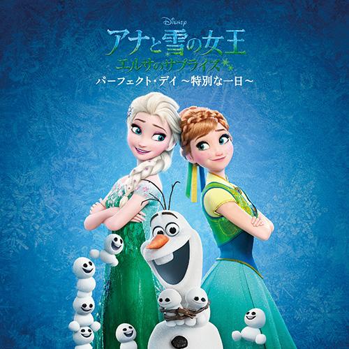 アナ と 雪 の 女王