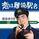 徳永ゆうき - 恋は難読駅名